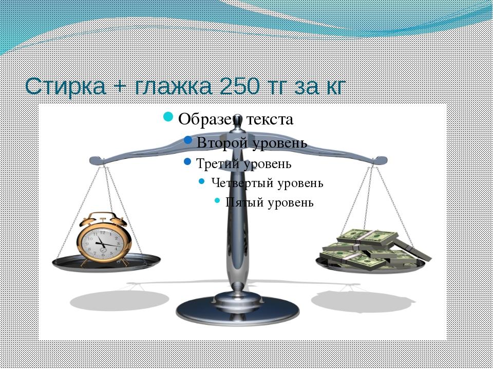 Стирка + глажка 250 тг за кг