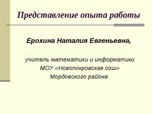 Представление опыта работы Ерохина Наталия Евгеньевна, учитель математики и и