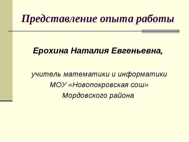 Представление опыта работы Ерохина Наталия Евгеньевна, учитель математики и и...