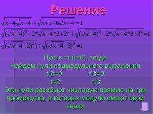 Решение Пусть =t (t>0), тогда Найдем нули подмодульного выражения t-2=0 t-3=0