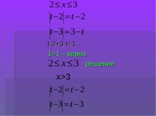 t-2+3-t=1 1=1 – верно - решение x>3