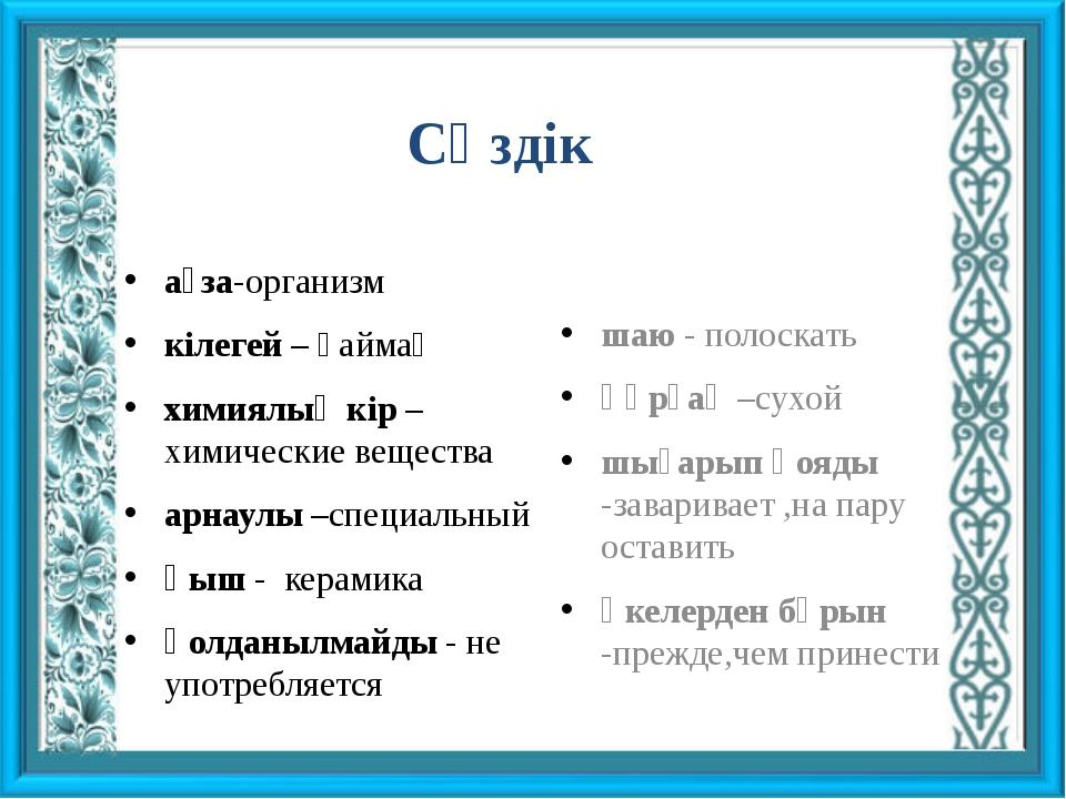 Сөздік ағза-организм кілегей – қаймақ химиялық кір –химические вещества арнау...