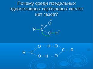 Почему среди предельных одноосновных карбоновых кислот нет газов? + - + - ¨