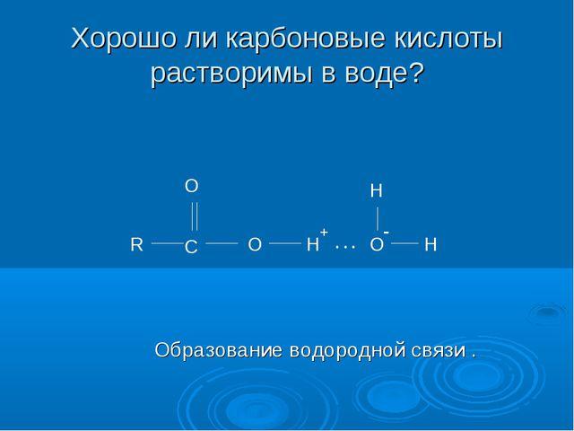 Хорошо ли карбоновые кислоты растворимы в воде? Образование водородной связи...