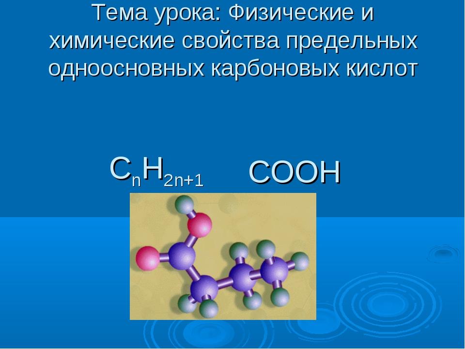 Тема урока: Физические и химические свойства предельных одноосновных карбоно...