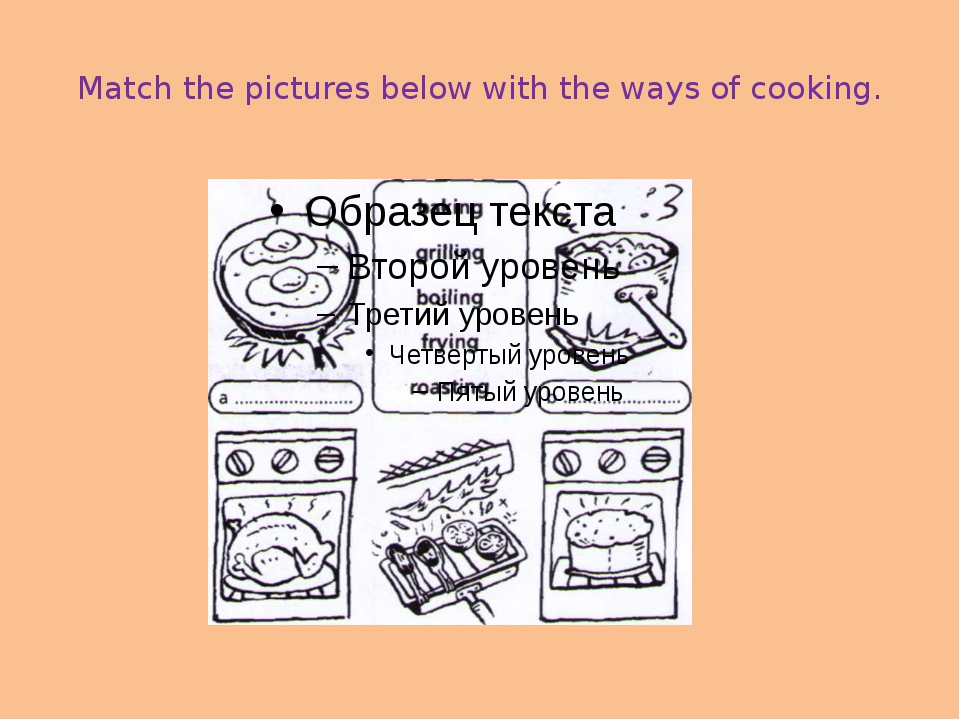 Match the pictures below with the ways of cooking.