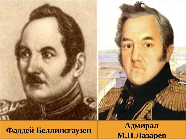 Фаддей Беллинсгаузен Адмирал М.П.Лазарев
