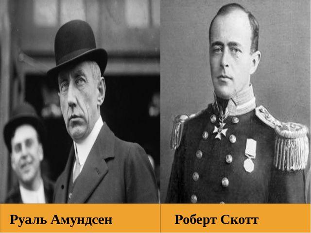 Руаль Амундсен Роберт Скотт