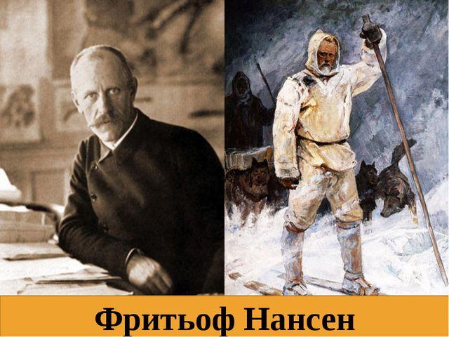 Фритьоф Нансен