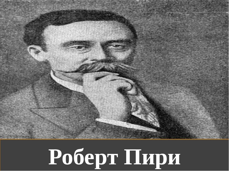Роберт Пири