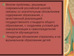 Многие проблемы, решаемые современной российской школой, связаны со значитель