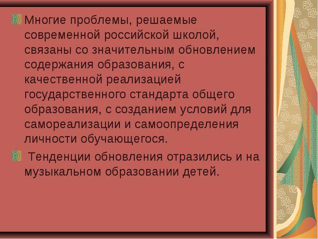 Многие проблемы, решаемые современной российской школой, связаны со значитель...