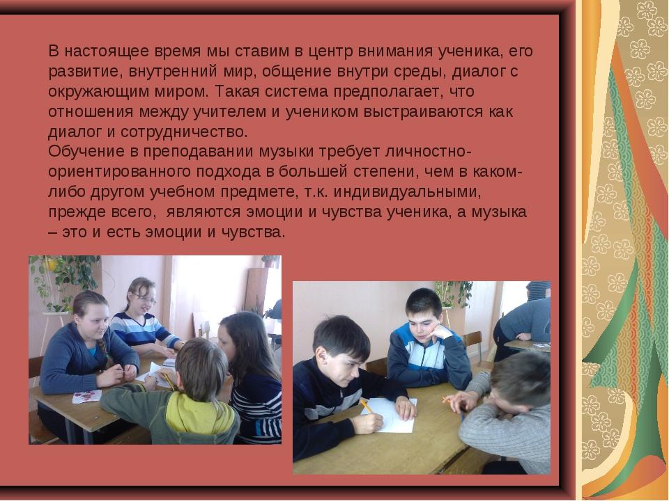 В настоящее время мы ставим в центр внимания ученика, его развитие, внутренни...