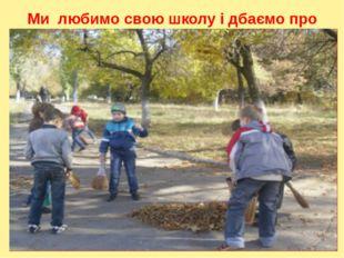 Ми любимо свою школу і дбаємо про чистоту