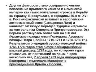 Другим фактором стало совершенно четкое вовлечение Крымского ханства и Османс