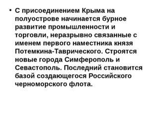 С присоединением Крыма на полуострове начинается бурное развитие промышленнос
