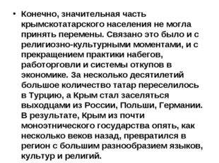 Конечно, значительная часть крымскотатарского населения не могла принять пере