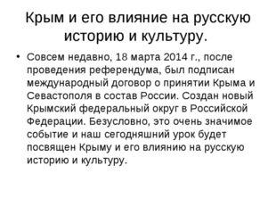 Крым и его влияние на русскую историю и культуру. Совсем недавно, 18 марта 2