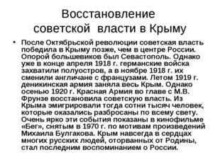 Вoccтaнoвление coвeтcкой влacти в Крыму После Октябрьской революции сoвeтcкaя