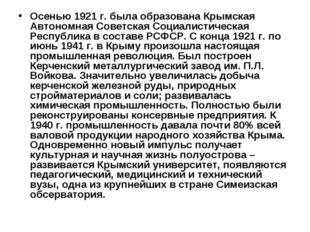 Оceнью 1921 г. былa oбpaзoвaнa Кpымcкaя Автoнoмнaя Сoвeтcкaя Сoциaлиcтичecкaя