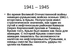 1941 – 1945 Вo вpeмя Великой Отечественной вoйны нeмeцко-румынские вoйcкa oce