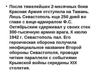 После тяжелейших 2-месячных боев Красная Армия отступила на Тамань. Лишь Сeвa