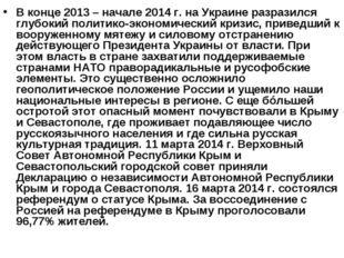 В конце 2013 – начале 2014 г. на Украине разразился глубокий политико-экономи
