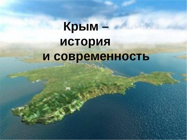 Крым – история и современность