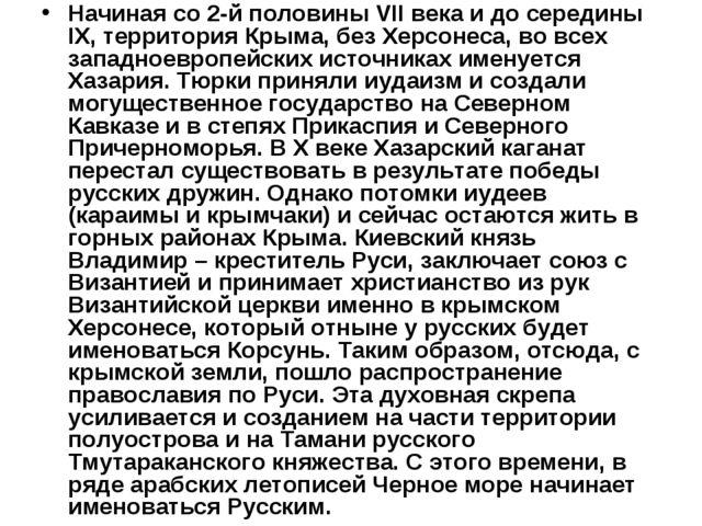 Начиная со 2-й половины VII века и до середины IX, территория Крыма, без Херс...