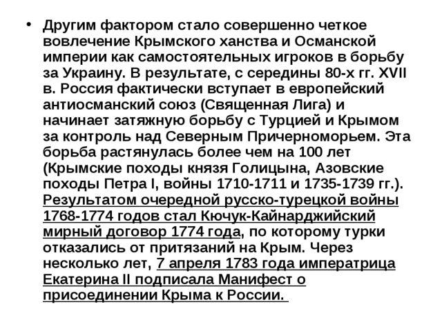 Другим фактором стало совершенно четкое вовлечение Крымского ханства и Османс...