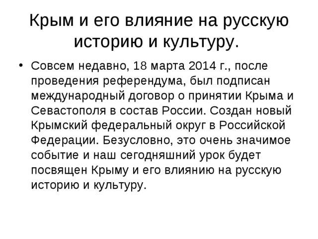 Крым и его влияние на русскую историю и культуру. Совсем недавно, 18 марта 2...