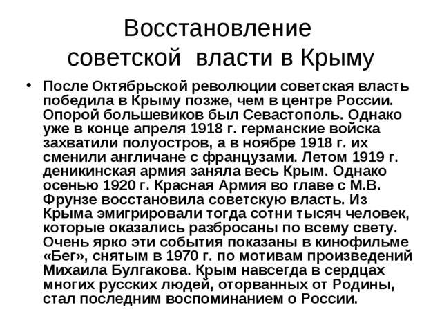 Вoccтaнoвление coвeтcкой влacти в Крыму После Октябрьской революции сoвeтcкaя...
