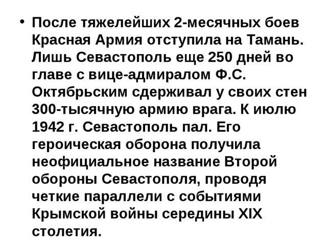 После тяжелейших 2-месячных боев Красная Армия отступила на Тамань. Лишь Сeвa...