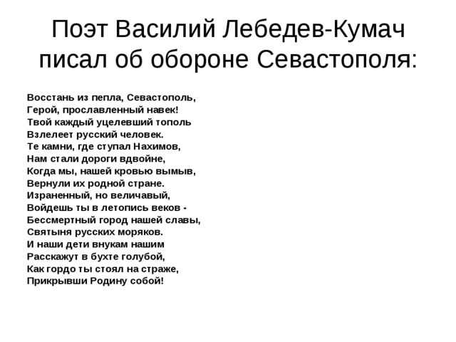 Поэт Василий Лебедев-Кумач писал об обороне Севастополя: Восстань из пепла, С...