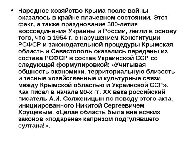 Народное хозяйство Крыма после войны оказалось в крайне плачевном состоянии....