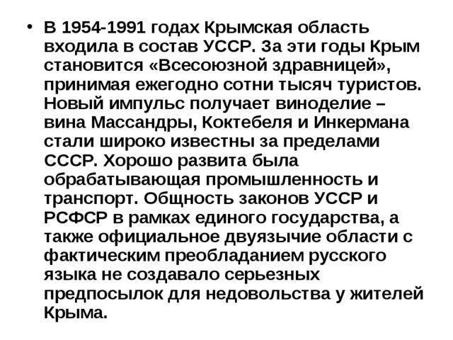 В 1954-1991 годах Крымская область входила в состав УССР. За эти годы Крым ст...