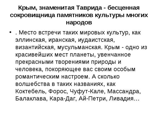 Крым, знаменитая Таврида - бесценная сокровищница памятников культуры многих...