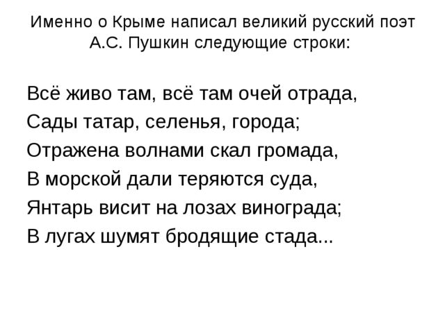 Именно о Крыме написал великий русский поэт А.С. Пушкин следующие строки: Всё...