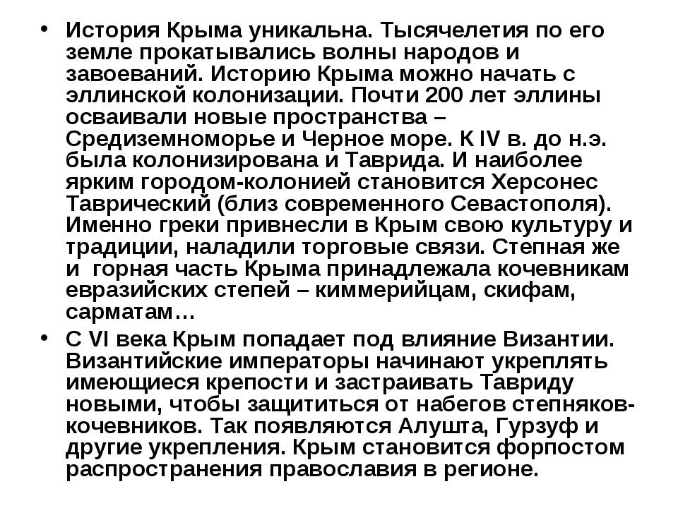 История Крыма уникальна. Тысячелетия по его земле прокатывались волны народов...