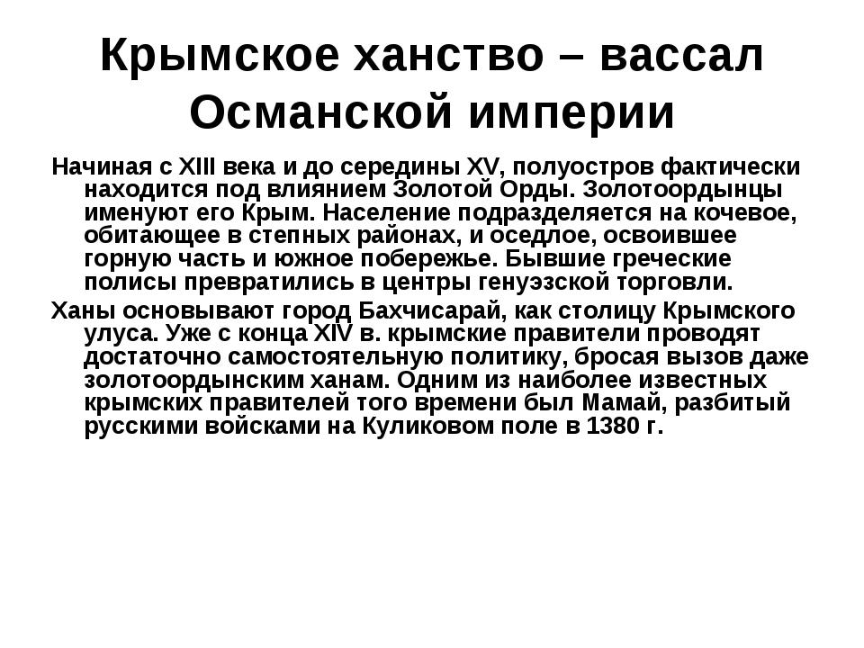 Крымское ханство – вассал Османской империи Начиная с XIII века и до середины...