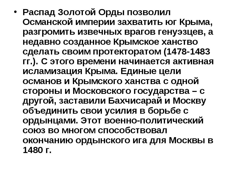 Распад Золотой Орды позволил Османской империи захватить юг Крыма, разгромить...