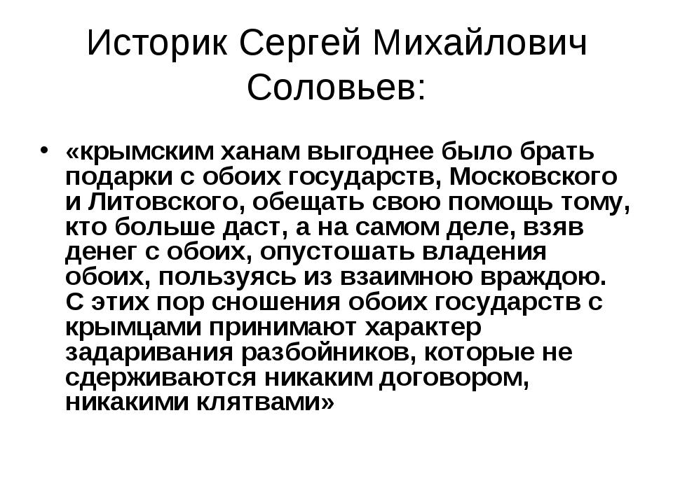 Историк Сергей Михайлович Соловьев: «крымским ханам выгоднее было брать подар...