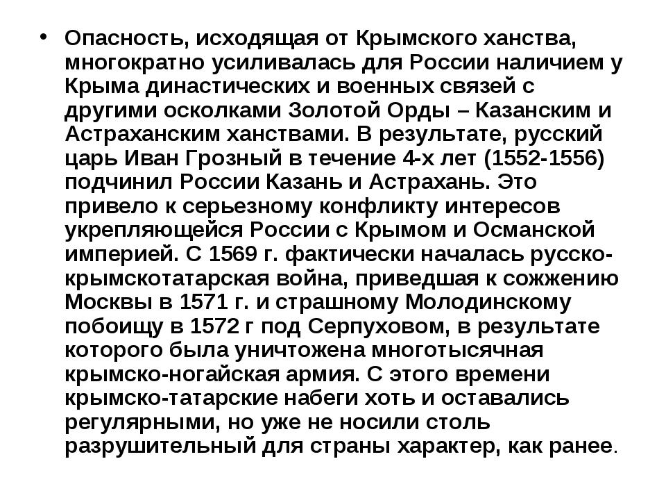 Опасность, исходящая от Крымского ханства, многократно усиливалась для России...