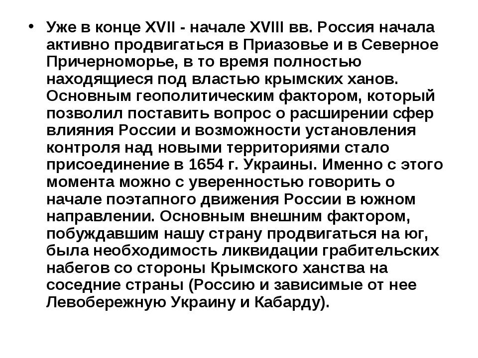 Уже в конце XVII - начале XVIII вв. Россия начала активно продвигаться в Приа...