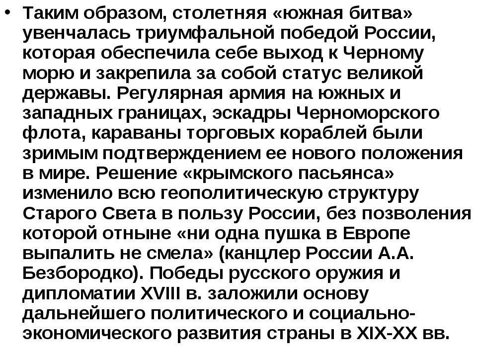 Таким образом, столетняя «южная битва» увенчалась триумфальной победой России...