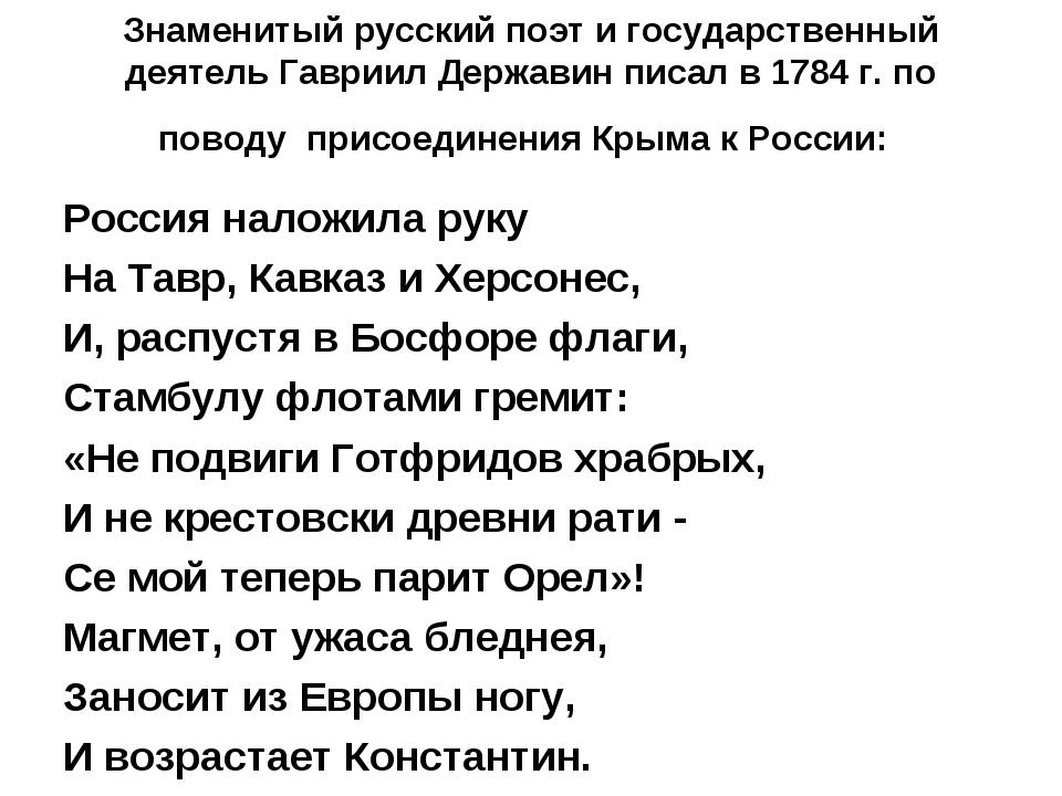 Знаменитый русский поэт и государственный деятель Гавриил Державин писал в 1...