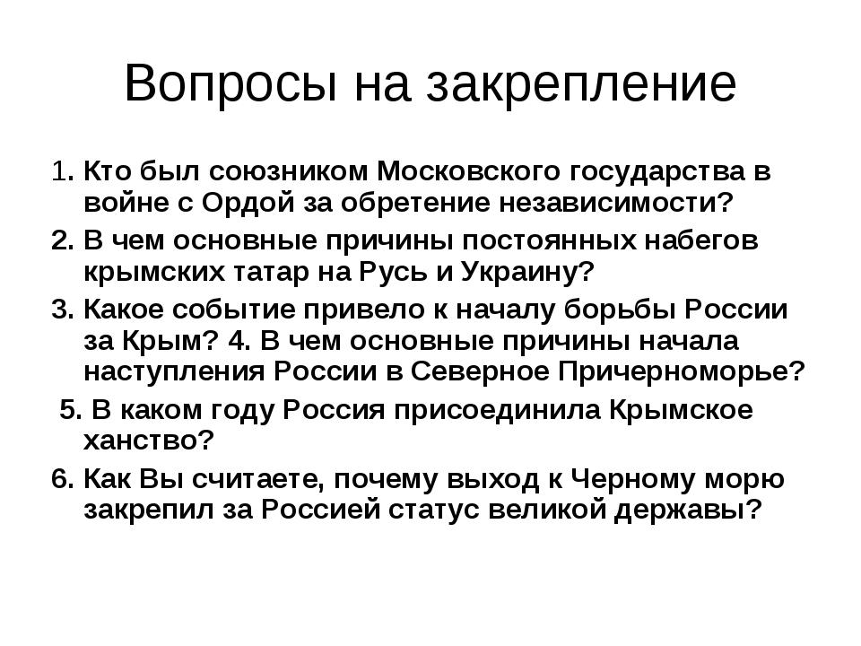 Вопросы на закрепление 1. Кто был союзником Московского государства в войне с...
