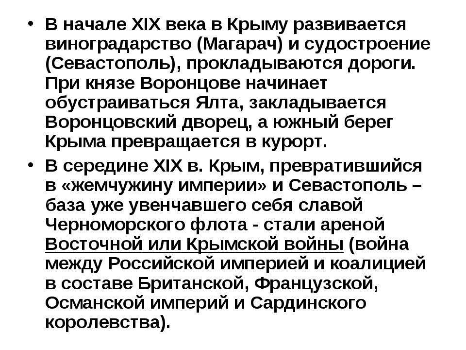 В начале XIX века в Крыму развивается виноградарство (Магарач) и судостроение...