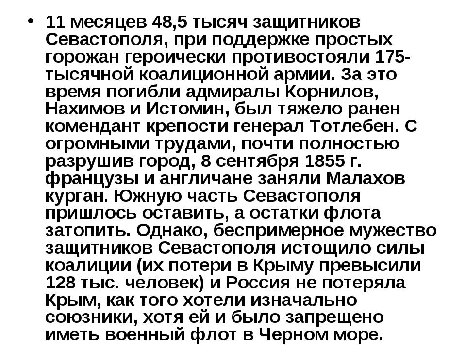 11 месяцев 48,5 тысяч защитников Севастополя, при поддержке простых горожан г...