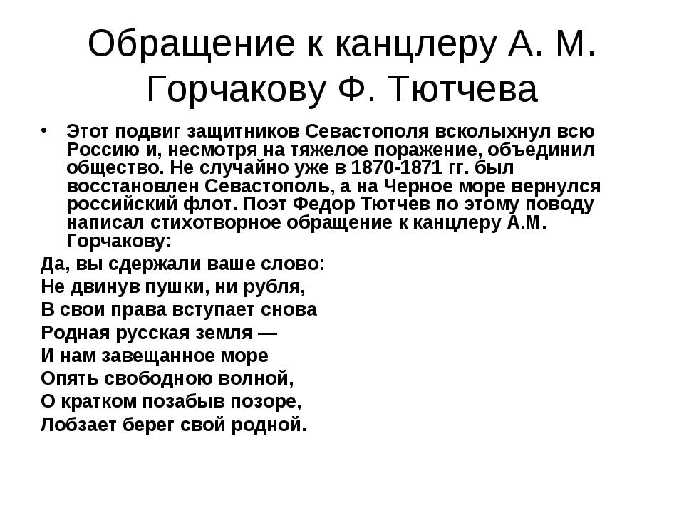 Обращение к канцлеру А. М. Горчакову Ф. Тютчева Этот подвиг защитников Севаст...
